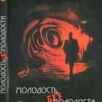 Молодость без молодости / Youth Without Youth (2007)