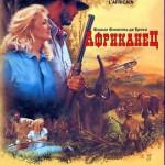 Африканец / L'Africain (1983)