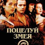 Поцелуй змея / The Serpent's Kiss (1997)