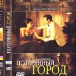 Потерянный город / The Lost City (2005)