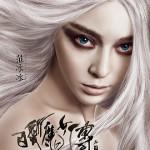 Белокурая невеста из Лунного Королевства / The White Haired Witch of Lunar Kingdom (Китай, 2014)