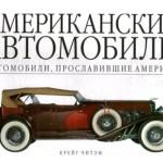Американские автомобили. Автомобили, прославившие Америку (2)