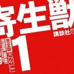 Kiseijuu_cover_v01-2