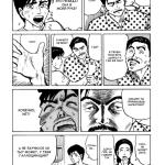 Kiseijuu_v01_ch001_pg019